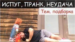 ТОП ИСПУГОВ, ПРАНКОВ, НЕУДАЧ || KANE4NA (Тем. Подборка)