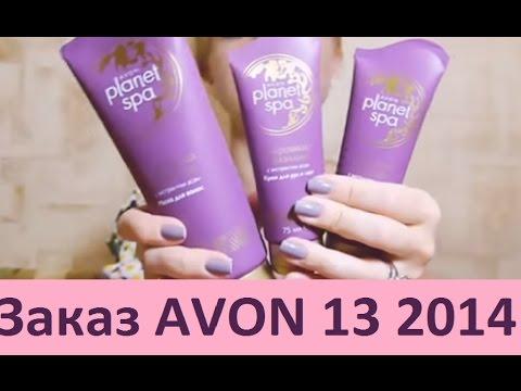 Заказ AVON 13 2014