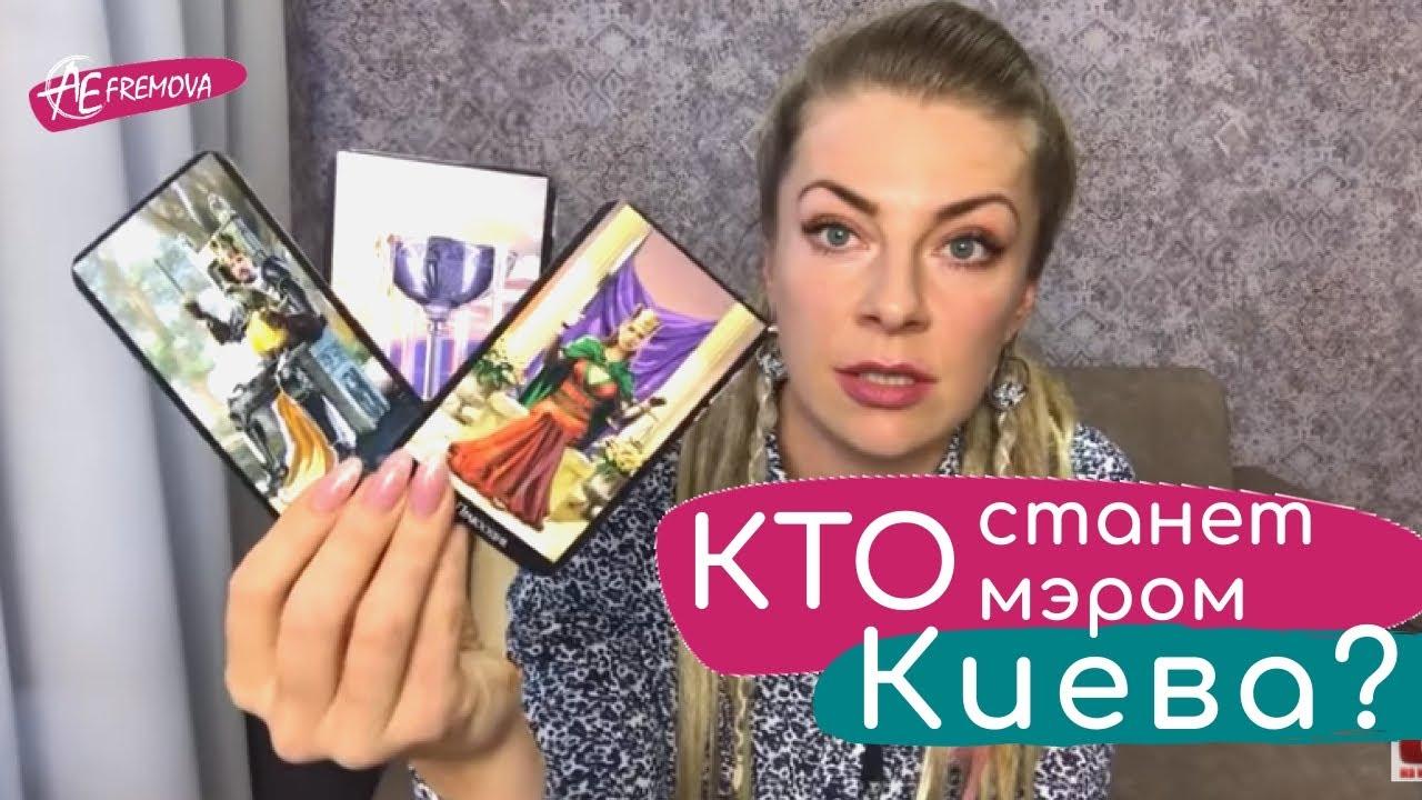 Выборы мэра Киева 2020 / #Пальчевский, #Кличко, #Верещук, #Притула/разговор с экстрасенсом Ефремовой