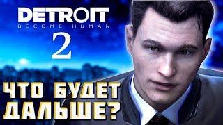 НОВОСТИ о Detroit: Become Human | Новая история - Ответы Кейджа | DLC