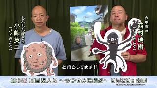 https://natsume-movie.com/ 優しく、哀しい、嘘をついた 「夏目友人帳...