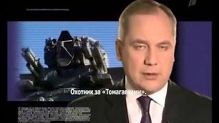 Охотник за «Томагавками». новое оружие украины 2015, новое оружие украины, оружие будущего россии.