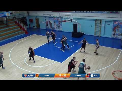 НБА 21.03.2020 1/4 II группа САЛЮТ - СТИМУЛ