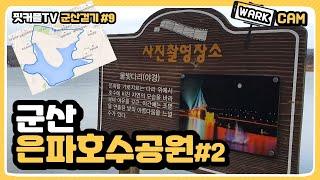 [핏커플워크캠] 군산 은파호수공원 2번째 | 은파유원지…