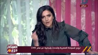 صباح دريم - ترويج للسياحة المصرية في نشرات اخبار ال