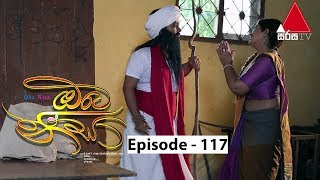 Oba Nisa - Episode 117 | 02nd August 2019 Thumbnail