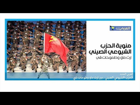 الصين : مئوية الحزب الشيوعي بين إرث ماو..وتطلعات شي