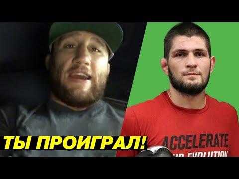 Гэтжи о ПОРАЖЕНИИ Хабиба Нурмагомедова! Джон Джонс ответил UFC! СВЕЖИЕ НОВОСТИ ММА