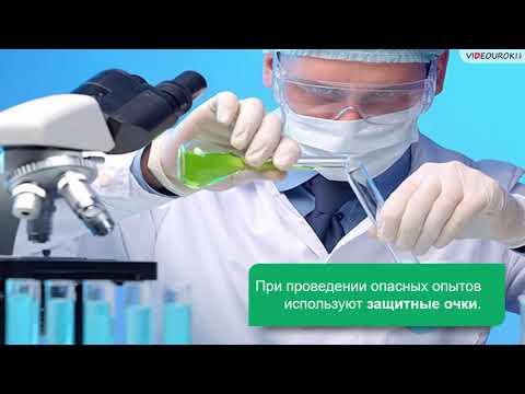 """Видеоурок по химии """"Знакомство с лабораторным оборудованием. Правила техники безопасности"""""""