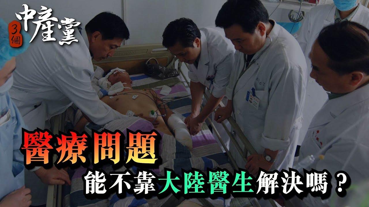 【3個中產黨】醫療問題能不靠大陸醫生解決嗎? - YouTube