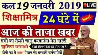 Shikshamitra latest News मोदी का बड़ा ऐलान | शिक्षामित्र आज का ताजा खबर | latest News 2019