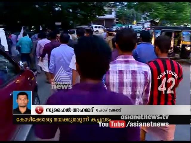 Drugs sale near Beach Hospital DYFI protest in Kozhikkode