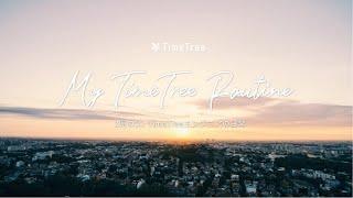 【My TimeTree Routine】2児の父、TimeTreeエンジニアの日常