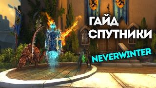 Спутники| подробный гайд. Neverwinter Online