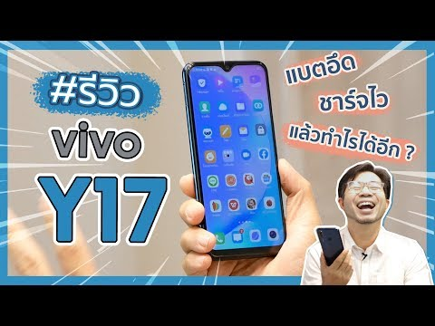รีวิว vivo Y17 ราคา 6,999 ได้มือถือแบตอึด จอใหญ่ ชาร์จไว กล้องหลัง 3 ตัว ครบ - วันที่ 22 May 2019