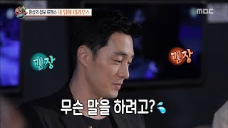 [HOT] Who is different from the first impression?,섹션 TV   20181001