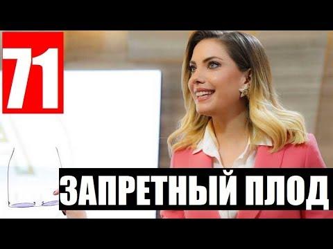 ЗАПРЕТНЫЙ ПЛОД 71СЕРИЯ РУССКАЯ ОЗВУЧКА. Анонс и дата выхода