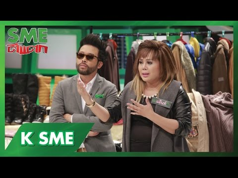 SME ตีแตก [2015] : ธุรกิจที่ 47 Winter Style บริการให้เช่าเสื้อกันหนาวแฟชั่น