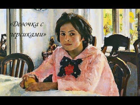 """Картина """"Девочка с персиками"""" и её история. Валентин Серов"""