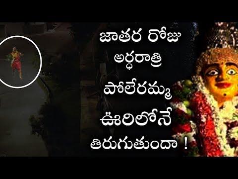 జాతర జరిగిన రోజు అర్ధరాత్రి పోలేరమ్మ ఊరిలో తిరుగుతుందా ?   Poleramma Jatara History   Telugu Mojo