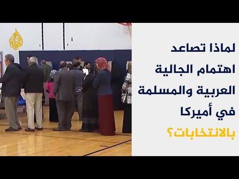 لماذا تصاعد اهتمام الجالية العربية والمسلمة في أميركا بالانتخابات؟  - 17:54-2018 / 11 / 4