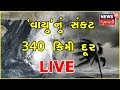 Cyclone Vayu 340 KMs Away From Coast, Speed 140-150 Kmph | LIVE Updates | News18 Gujarati Live