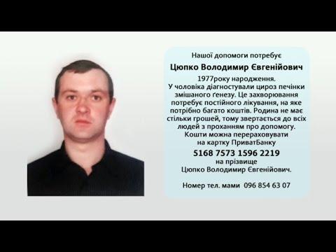 Телеканал НТК: Допомоги потребує Володимир Цюпко