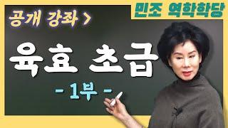 [공개강좌] 육효 초급 -1부- [민조 역학학당]