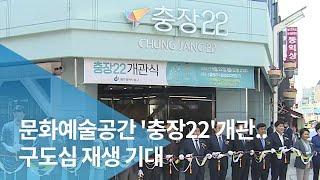 문화예술공간 '충장22'개관..구도심 재생 기대