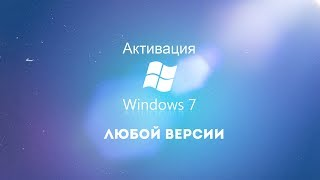 активатор для windows 7 домашняя расширенная