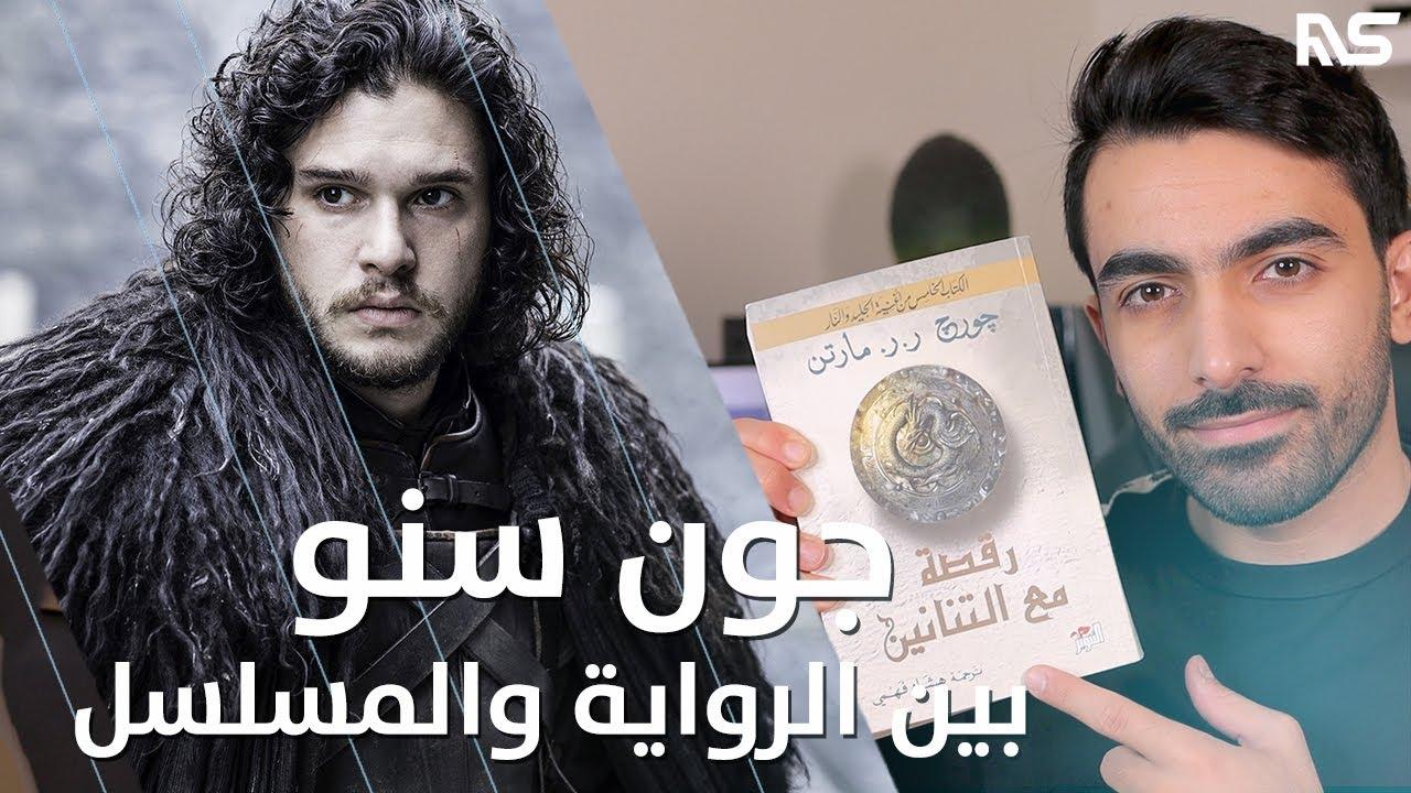 جون سنو: بين المسلسل والرواية || Game of Thrones