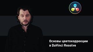 Основы цветокоррекции в DaVinci Resolve