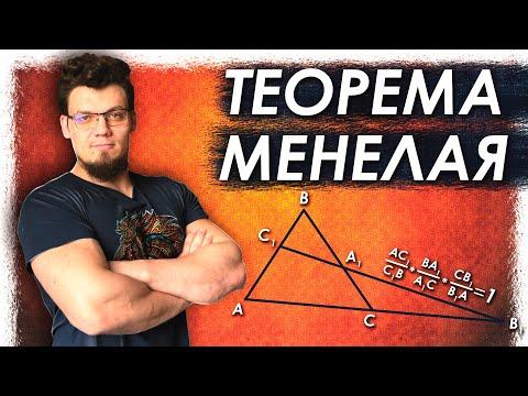 Видеоурок теорема менелая