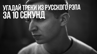 УГАДАЙ ТРЕК ИЗ РУССКИЙ РЭП ЗА 10 СЕКУНД (15 ПЕСЕН)