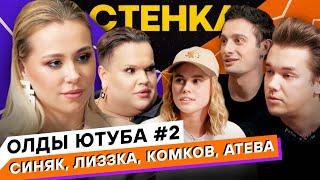 ОЛДЫ ЮТУБА 2 / СИНЯК, ЛИЗЗКА, КОМКОВ, АТЕВА / СТЕНКА С ХОФФМАН 9