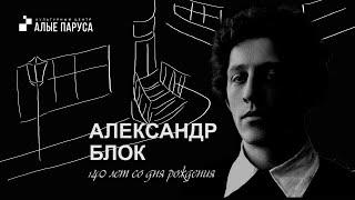 Блок Александр 140 лет со дня рождения