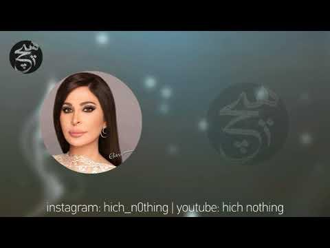 Elissa - Krahtek Ana ( Lyric & Kurdish Subtitle)