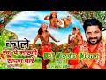 Kale Rang Pe Morni Rudan Kare Dholki Mix DJ Navin Monu