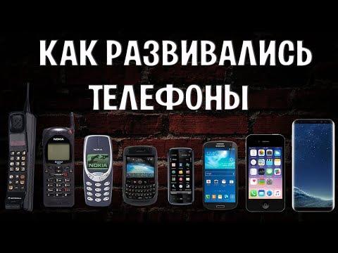 Как развивались телефоны
