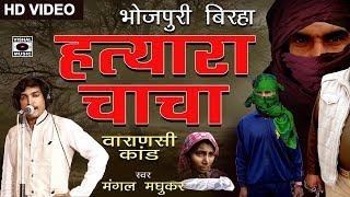 दर्दनाक वाराणसी कांड - हत्यारा चाचा - Mangal Madhukar - Bhojpuri Birha 2017.