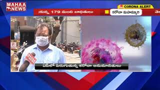Face To Face With Kurnool Municipal Commissioner Over Corona | MAHAA NEWS