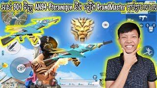 អស់ 30$ ទិញ AN94-Pteranogun និង ឡេីង GrandMaster កប់ៗហាហា - Rules Of Survival 2018