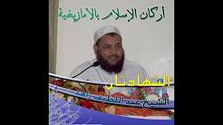 أركان الإسلام الخمس (بالأمازيغية) - الشهادتين - الشيخ عبد اللطيف زاهد