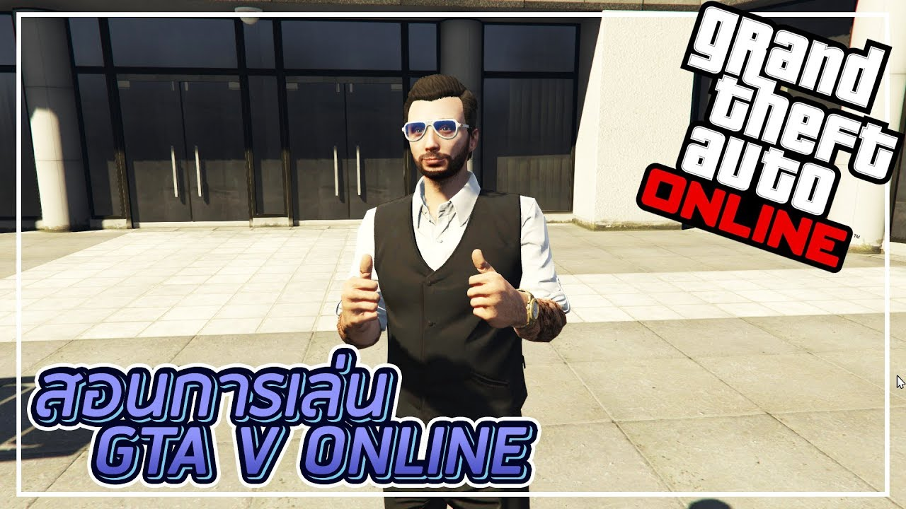 สอนเล่นพื้นฐาน GTAV Online ดูจบเล่นเป็นเลย!!