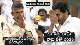 MUST WATCH CM Jagan H LAR OUS Comments On Chandrababu Naidu  AP Assembly  Political Qube