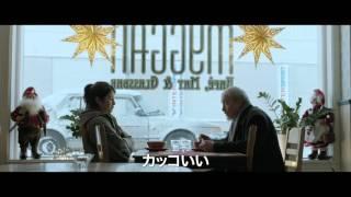 映画『ハロルドが笑う その日まで』予告編