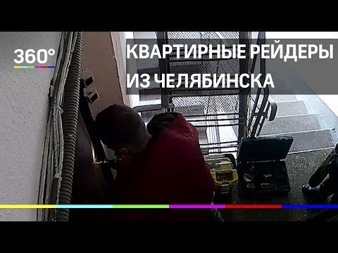 Челябинская ОПГ отжимает у москвичей квартиры