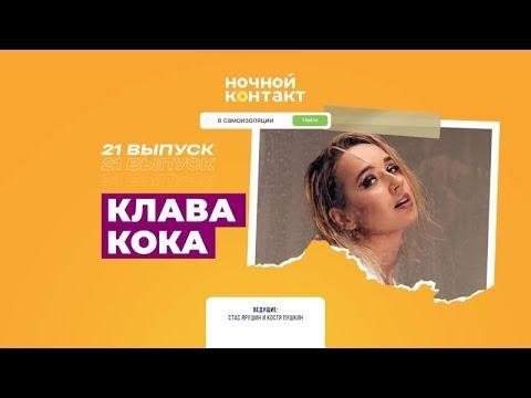 Клава Кока. «Ночной Контакт». 21 выпуск. 5 сезон