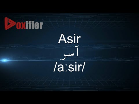 How to Pronunce Asir (آسر) in Arabic - Voxifier.com