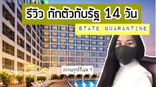 รีวิวกลับไทย กักตัว 14 วันกับรัฐ ที่กรุงเทพ State quarantine /Baai lazy bum